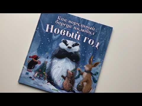 Новогодние новинки: Пол Брайт: Как ворчливый барсук полюбил Новый год