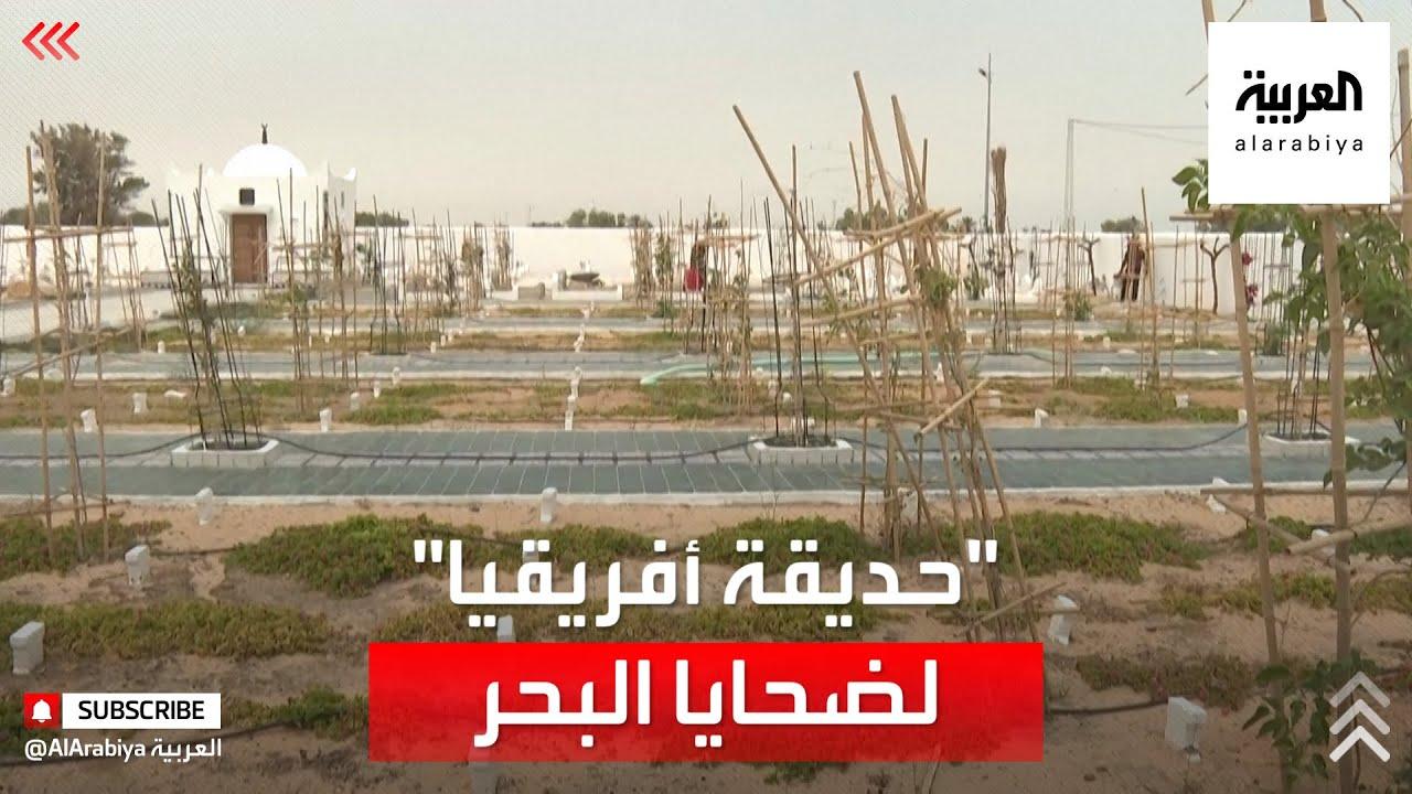 مقبرة المهاجرين في تونس .. امتلأت قبل أن تفتتح  - 18:55-2021 / 6 / 12