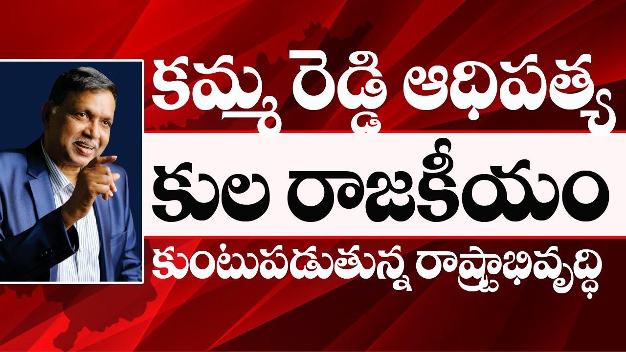 Download Reddy - Kamma Caste Politics in Andhra Pradesh   Development and Administration   Dr Katti Padma Rao