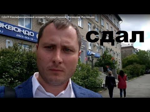 СДАЛ! Квалификационный экзамен Государственной Жилищной Инспекции.