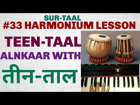 TEEN - TAAL  #33 LESSON HARMONIUM ( HINDI - URDU) तीन ताल alnkaar with taal
