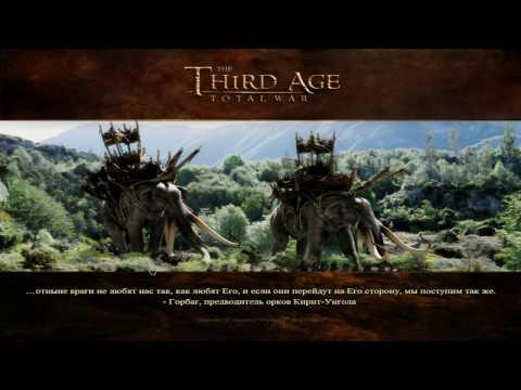 The Third Age 3.2 - Эриадор #7 Бедные снаги