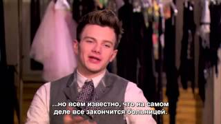 GLEE [4 СЕЗОН] 10 серия - Сник Пик (рус. субтитры)