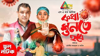 Kotha Shunte Hobe | কথা শুনতে হবে | Tauquir Ahmed | Tarin | Bangla Natok | ATN Bangla | Natok 2020
