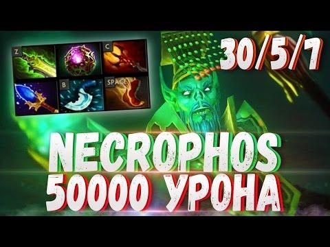 видео: 50000 УРОНА   НЕКРОФОС И КОМАНДА МЕЧТЫ   dota 2 necrophos 6.88