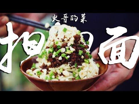【火哥的菜】走街串巷的成都名小吃担担面,原来臊子和调味这么讲究   担担面的历史文化 四川 川菜   Dan Dan Noodles