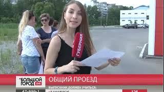 Общий проезд. Большой город. live. 24/06/2019. GuberniaTV