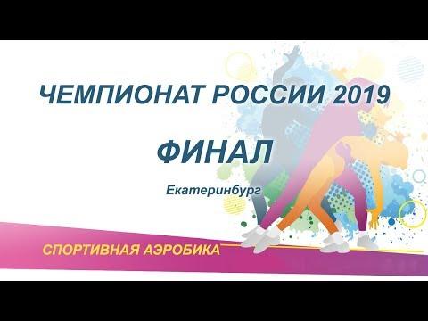 Чемпионат России 2019. Финал