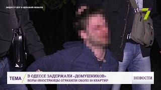 видео Задержание криминального авторитета в Одессе