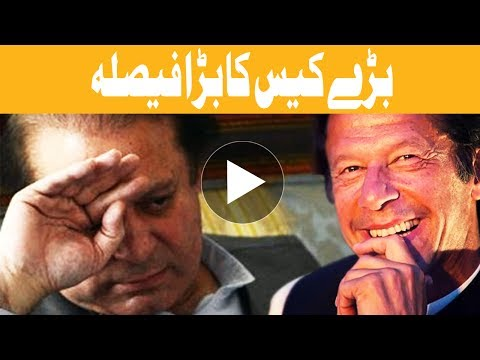 Panama Final - Supreme Court to announce Panama verdict today - Headlines - 09:00 AM - 28 July 2017