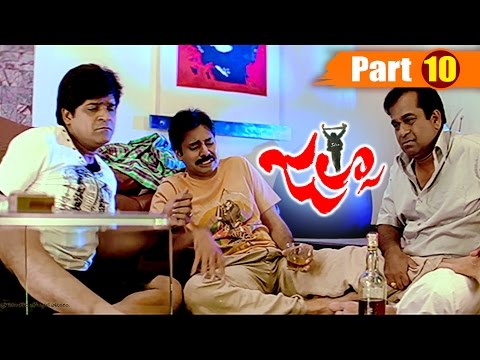 Jalsa Telugu Full Movie || Pawan Kalyan , Ileana D' Cruz ||  Part 10