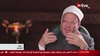 حوار المفتي - د. شوقى علام: كيفية أداء الإحرام خلال أداء مناسك الحج thumbnail