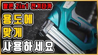 [조반장] F30, 422겸용 전기타카 [Feat.팔콘…