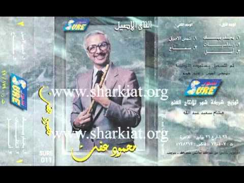 #ناي النهر الخالد - محمود عفت