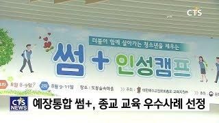 서울대 종교 문제연구소, 예장통합 청소년 인성교육프로그…