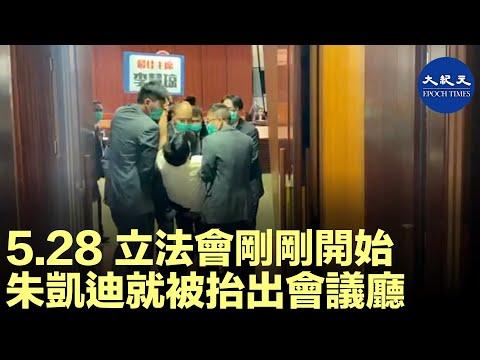 5月28日,朱凱迪講述如何立法會剛剛開始,他就被抬出會議廳。  #香港大紀元新唐人聯合新聞頻道