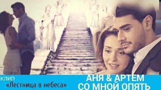 ❦ Аня & Артем - Со мной опять || Лестница  в небеса