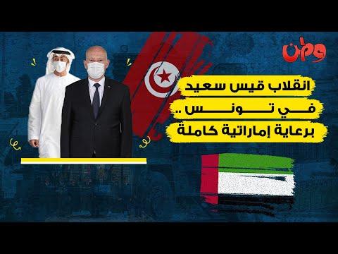 شاهد📸| برعاية الإمارات .. قيس سعيد يقود الإنقلاب في تونس ويُدخل بلد ثورة الياسمين نفقاً مجهولاً!