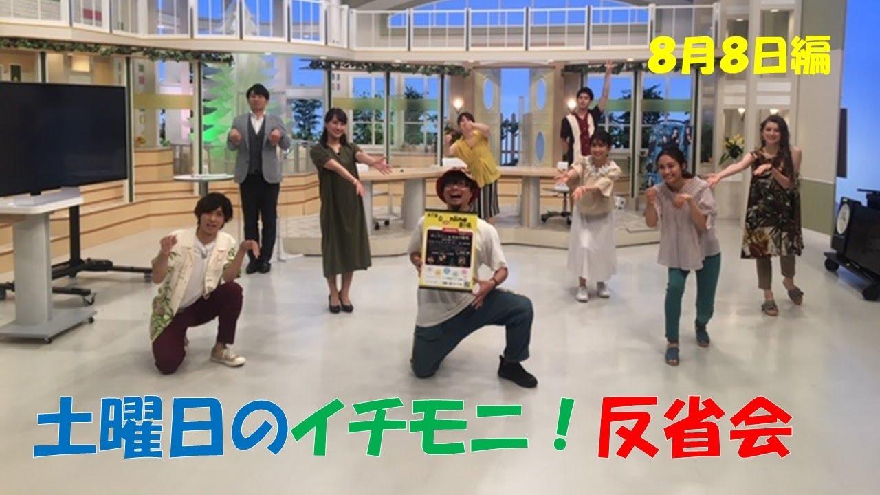 イチモニ!反省会 土曜日の放送を終えたばかりの出演者が本日の放送を振り返ります!
