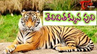 Foolish Tiger (తెలివి తక్కువ పులి) Story For Kids || Telugu Moral Stories