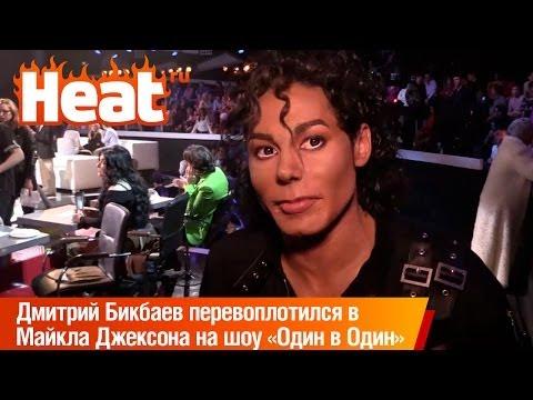 Дмитрий Бикбаев перевоплотился в Майкла Джексона на шоу Один в Один