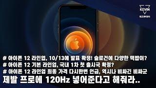 아이폰 12, 국내 1차 첫 출시국 확정? 그러면 프로…