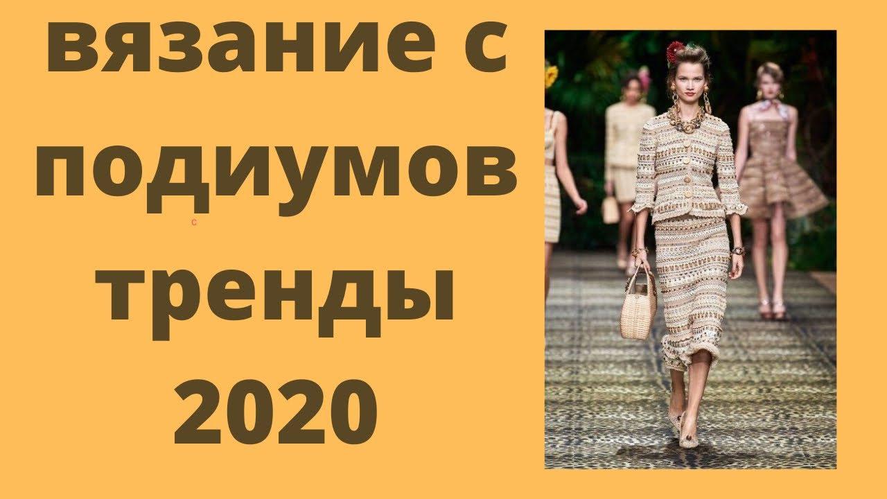 Вязание с подиумов 2020. Модные вязаные вещи и аксессуары к ним весна-лето 2020