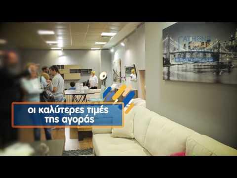 40η Έκθεση Σπιτιού Athens Home Expo, από 4 έως 12 Φεβρουαρίου στο Helexpo Maroussi!