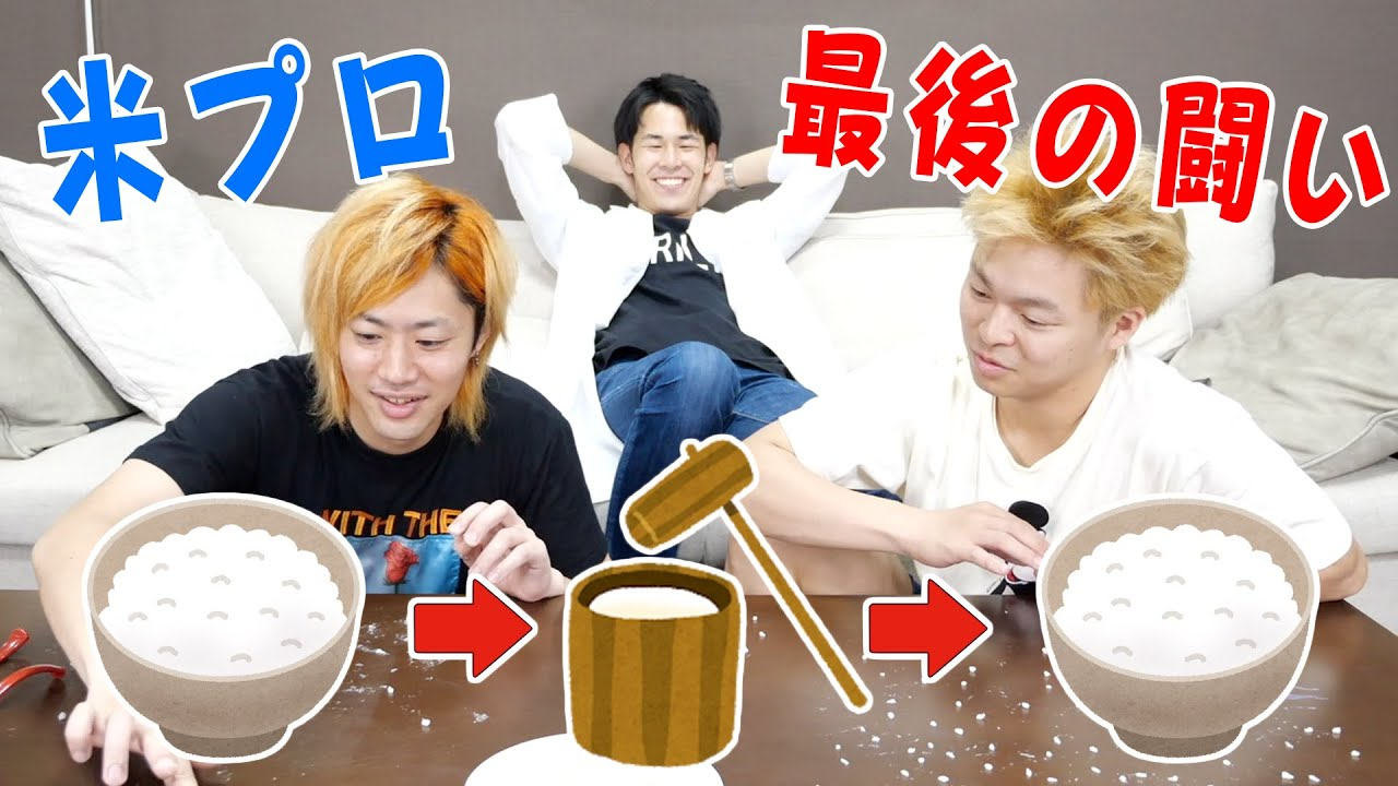 【地獄検証】お米をお餅にしてお餅をお米に戻したら美味しいご飯なの?