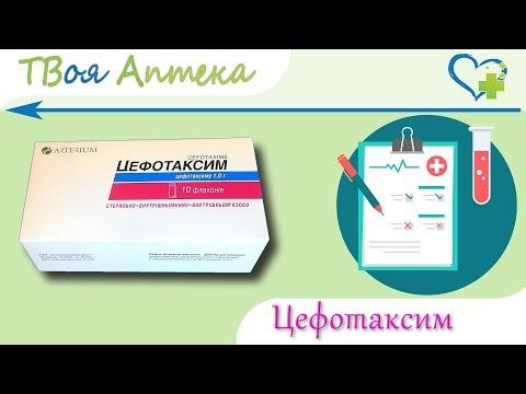 Цефотоксим ампулы - показания (видео инструкция) описание, отзывы