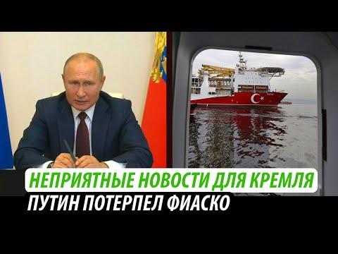 Неприятные новости для Кремля. Путин потерпел фиаско