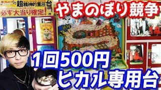 1回500円!超精神的重圧台「やまのぼり競争」で大当たりでるまで帰れません!!!