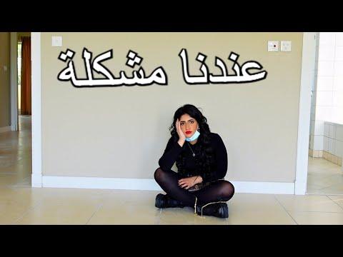 بيتنا الجديد في دبي  🇦🇪 🏡 ... بس عندنا مشكلة!