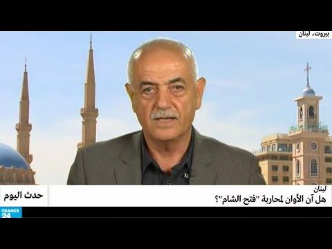 لبنان: هل آن الأوان لمحاربة -فتح الشام-؟  - نشر قبل 23 دقيقة