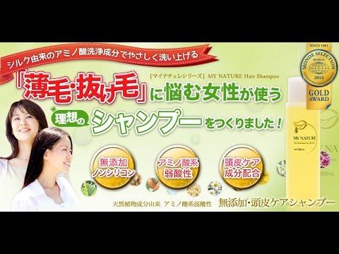 マイナチュレは女性に今最も人気な育毛剤だよ。