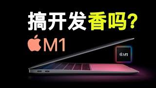 实测ARM M1芯片的MacBook搞开发香吗软件兼容性如何做编程开发能买吗
