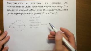 Задача 24 ОГЭ 2016 математика (вар 5). Ященко