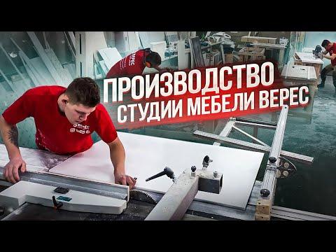 Производство мебели для ванной на заказ / Студия мебели Верес