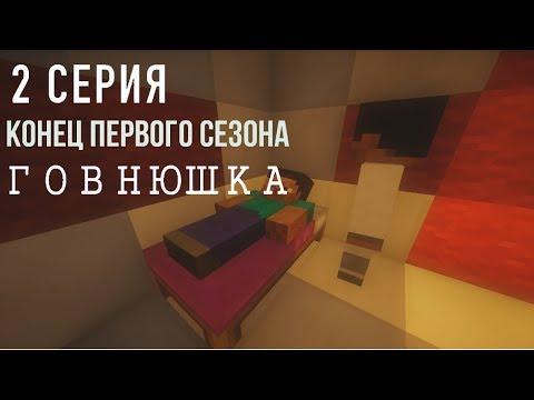 """Сериал """"Говнюшка"""". 2 Серия, конец 1 сезона."""