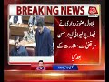 PPP to Vote for PML-N in Senate Bypolls