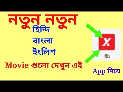 Download Free Best Movie Watching App Bangla Hindi English