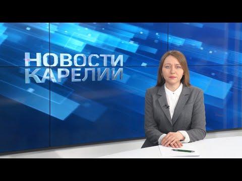 НОВОСТИ КАРЕЛИИ С ЮЛИЕЙ СТЕПАНОВОЙ | 22.05.2020