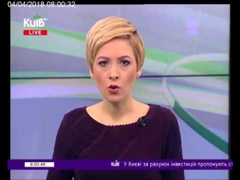 Телеканал Київ: 04.04.18 Столичні телевізійні новини 08.00