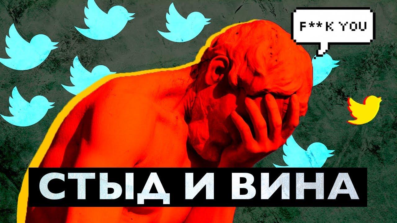 Стыд и вина: как cancel culture разрушает общество   Михаил Пожарский