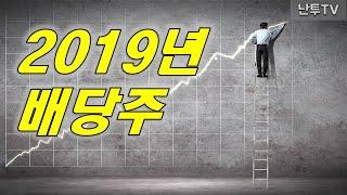 2019년 주식시장 코스피, 코스닥 정리 & 배…