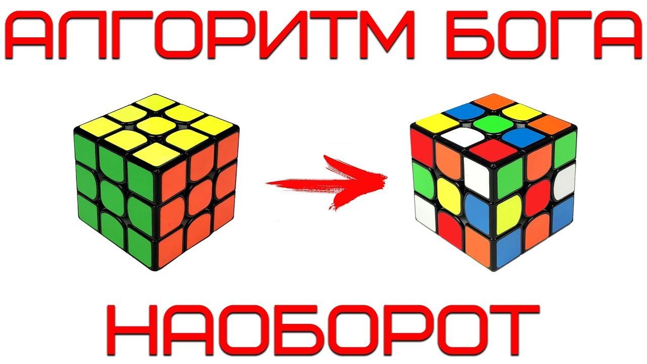 Как разобрать кубик рубика 3х3 схема
