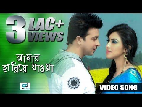 Amar Hariye Joyar Shesh | Shakib Khan | Apu Biswas | Devdas Movie Song 2017 | CD Vision