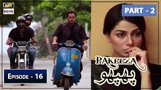 Pakeeza Phuppo Episode 16 Part 2 - 30th July 2019 ARY Digital