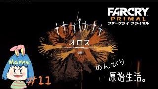 [Far Cry Primal #11]のんびりファークライプライマル女性実況