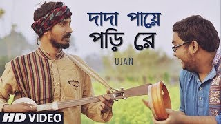 Dada Paye Pori Re   দাদা পায়ে পড়ি রে   UJAN   Bangla Folk Song   Folk Studio Song 2018